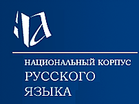 Logo of  Russian National Corpus