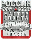 Master of Sports <a href='h_COUNTRIES.php?y=world&w=en'>Russia</a> of the international class