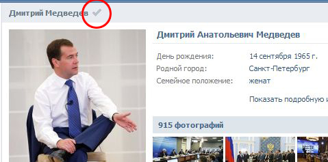 Verification Vkontakte